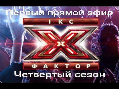 Первый прямой эфир - Х-фактор - Четвертый сезон - 26.10.2013