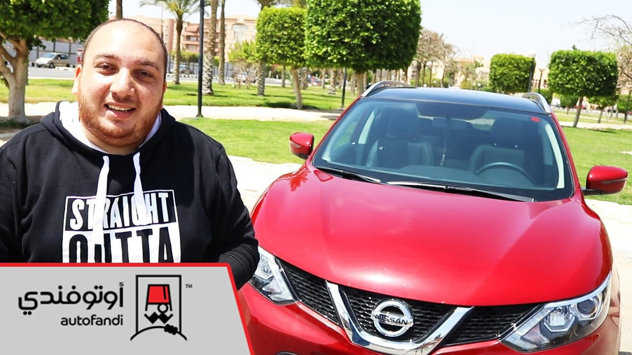 تجربة قيادة نيسان قاشقاي 2017 - 2017 Nissan Qashqai Review