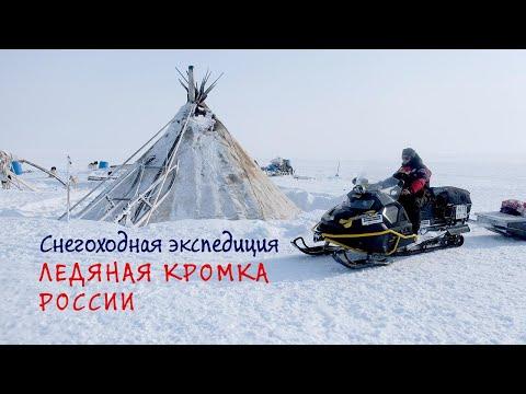 Снегоходная экспедиция: Ледяная кромка России. Архангельск - Салехард