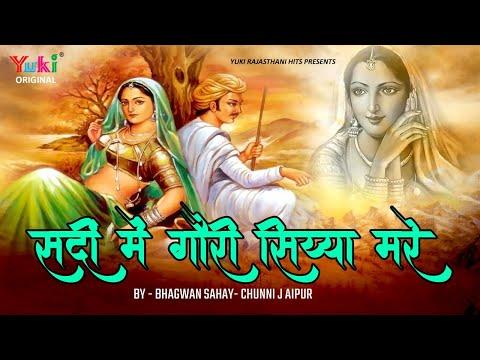 सर्दी मैं गौरी सिया ( Rajasthani Romantic Song )By.Bhagwan Sahay -Chunni Jaipri