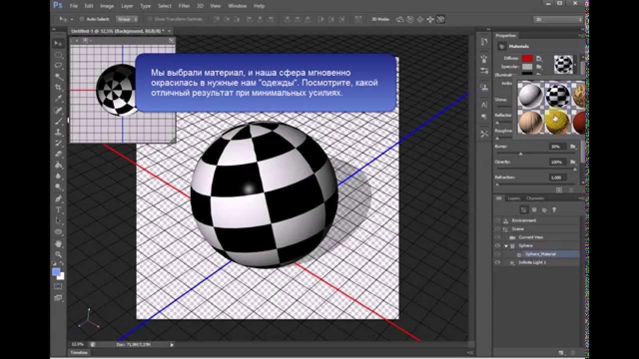 Как сделать сферу в фотошопе фото 585