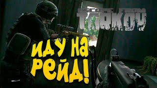 Escape From Tarkov 2019 - ИДУ НА РЕЙД! - ТУТ МНОГО НОВОГО!