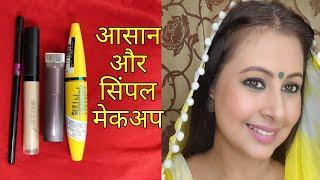 सिर्फ 5 चीजों के साथ मेकअप| No foundation raksha Bandhan makeup tutorial step by step | Kaur Tips