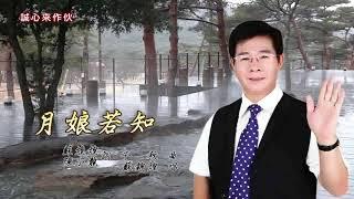 蘇錦煌唱月娘若知官方完整版MV   音圓47582