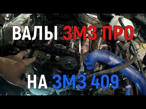 Валы ЗМЗ ПРО на ЗМЗ 409 УАЗ Патриот