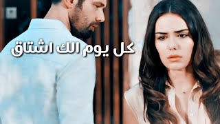 كل يوم الك اشتاق - سيف نبيل - اغنية كامله مع الكلمات - Saif Nabeel - Kol Youm Elk Ashtak