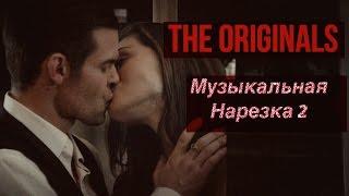 ► Древние/Первородные _ Музыкальная нарезка 2  (The Originals ) + 4x04