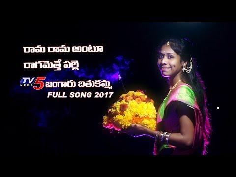 TV5 Bangaru Bathukamma Full Song 2017 | రామ రామ అంటూ రాగమెత్తే పల్లె..! | TV5 News
