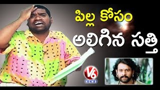 Bithiri Sathi On Prabhas Marriage Proposals | Satirical Conversation With Savitri | Teenmaar News
