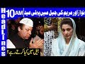 Sharif Family meet Nawaz and Maryam in Adiala | Headlines 10 AM | 23 August 2018 | Dunya News