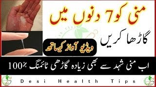 Mani garhi aur ziada karne ka nuskha,Timing 10 - 15 minutes By Desi health tips