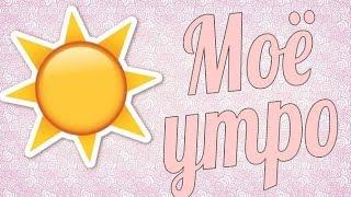 ☀ My morning ☀ Мое школьное утро ☀ My school morning ☀