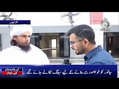 Khubsurti Kay Liye Qurbani Ka Janwar Ki Singh Katna | Aaj Pakistan Ki Awaz | 19 July 2021 | Aaj News
