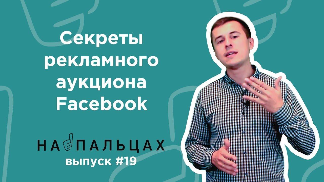Секреты рекламного аукциона Facebook — На Пальцах #19 (Netpeak)