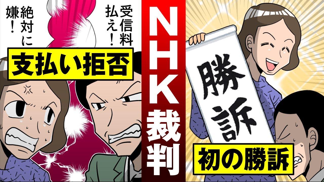 【実話】NHKが映らないTVで裁判…まさかのイラネッチケー勝訴【放送法】