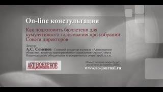 видео Бюллетень для голосования на собрании акционеров