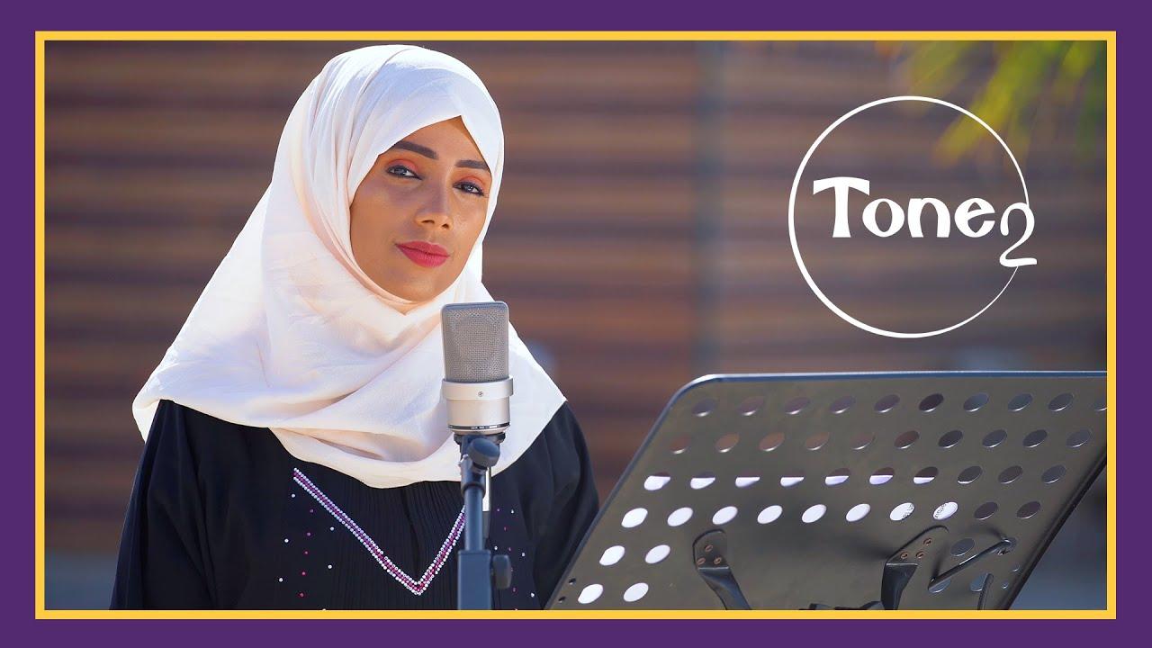 Tone2 || Maryam Omar  || رحمن يا رحمن Rahman Ya Rahman  || Cover