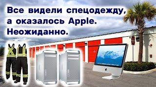 Техника Apple за спецодеждой. Неожиданные находки в контейнере.