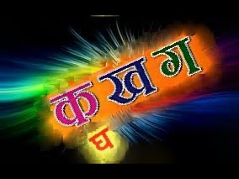 क ख ग घ ङ । च छ झ... Ka Kha Ga Gha Ng Cha Chha Ja Jha... ( Nepali Alphabet )