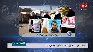 الحكومة تتجاهل المختطفين في سجون الحوثيين والحزام الأمني