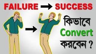 কি ভাবে ব্যর্থতাকে সফলতায় রূপান্তর করবেন   How to convert failure into success   Bangla motivation