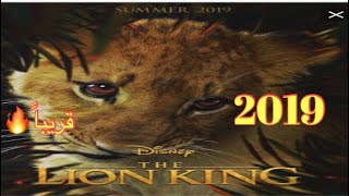 فيلم الأسد الملك قريباً 2019