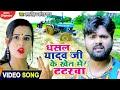 #Video - धसल यादव जी के खेत में टटरवा | #Samar Singh | #Kavita Yadav का जोरदार धमाका | Bhojpuri Song Mix Hindiaz Download