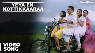 Yeya En Kottikkaaraa Video Song | Papanasam | Kamal Haasan | G…