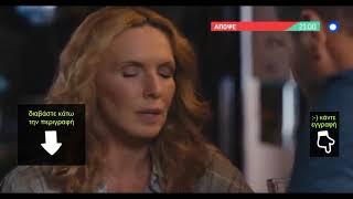 ΤΟ ΤΑΤΟΥΑΖ - Β κύκλος | Επεισόδιο 3 και 4