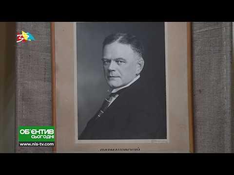 ТРК НІС-ТВ: Объектив 8 07 20 Выставка к 150летию Бориса Фармаковского