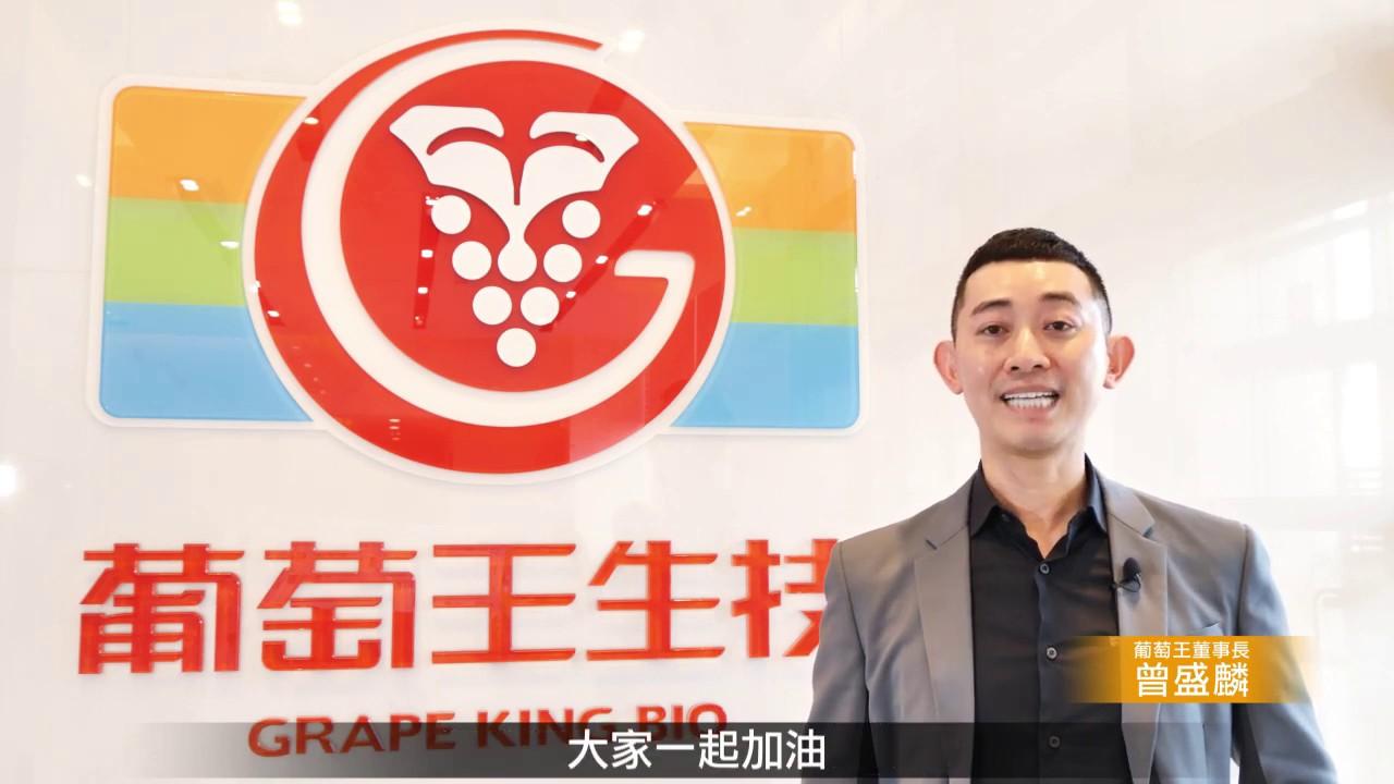 葡萄王生技x分眾傳媒防疫公益影片 - YouTube
