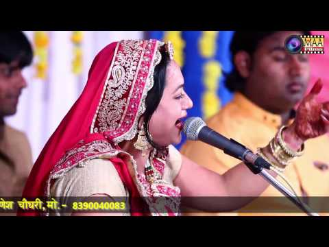 Asha vaisnav | New Rajasthani Bhajan 2017  HD  l MAA Films [AANA] 8390040083 | Marwadi Live Bhajan