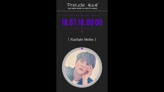 손동운(SON DONG WOON) 1st DIGITAL SINGLE 「Prelude : 목소리」 HIGHLIGHT MEDLEY