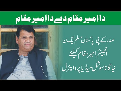 da amir muqam de PMLN NEW SONG