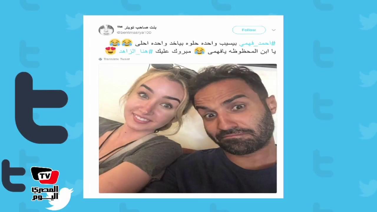 المصري اليوم:بعد إعلان خطوبة هنا الزاهد.. مغردو تويتر لأحمد فهمي :«مبروك عليك»