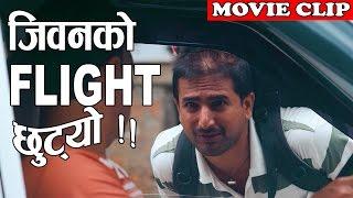 जीवनको Flight छुट्यो !! || Exclusive Movie Scene