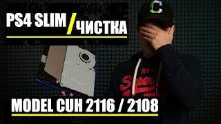 Как разобрать и почистить PS4 SLIM CUH 2116 - 2108