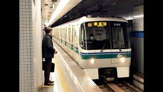 独特の発車音で発車していく神戸市営地下鉄海岸線5000形