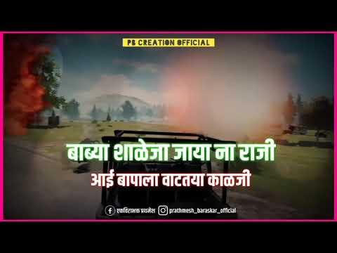 New PUBG Marathi Whats App Status || Por Kheltay Ratbhar Pubg || PUBG Marathi Song || 2019