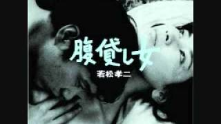 若松孝二監督作品「腹貸し女」(1968年)サウンドトラックより.