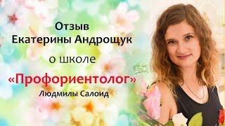 Отзыв Екатерины Андрощук о школе Профориентолог Людмилы Салоид