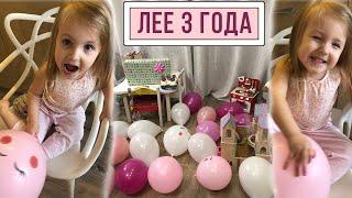 Леюшке 3 года!| Поздравления, подарки, шарики