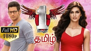Mahesh Babu No 1 Full Movie || Mahesh Babu, Kriti Sanon, Sukumar, DSP || Tamil Movie