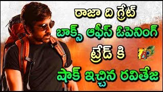 Raja The Great Movie Box Office Opening || Raja The Great First Day Talk || Raviteja Raja The great