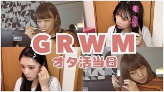 ライブの日のGRWM -れーちゃんのヘアアレンジ紹介もあるよ-