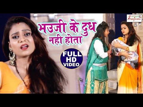 2018 का सबसे हिट गाना    भौजी के दूध नहीं होता है    Randhir Lal Yadav.New Bhojpuri Hit Song