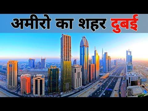 DUBAI FACTS IN HINDI || DUBAI IN HINDI || DUBAI CITY || UNIT