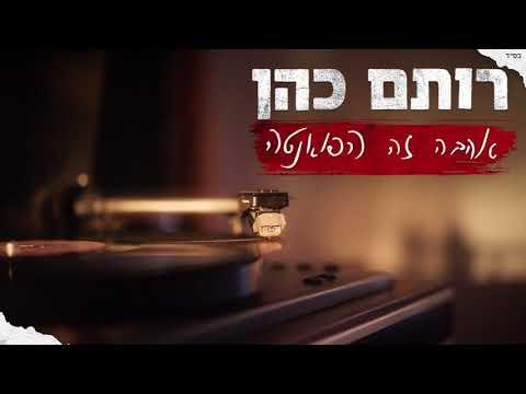 רותם כהן - אהבה זה הפואנטה