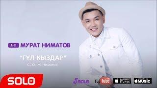 Жаны 2018 / Мурат Ниматов - Гул кыздар