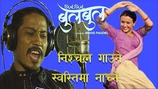 Bulbul | Maya Oye Oye Oye | Mixed Version | #Newnepalimoviesong Nischal ,Swastima ,Rajina